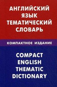 Английский язык. Тематический словарь. Компактное издание. Скворцов Д.В