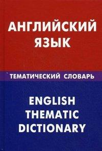 Английский язык. Тематический словарь / English Thematic Dictionary