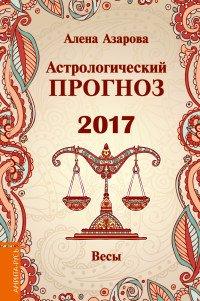 Астрологический прогноз 2017. Весы