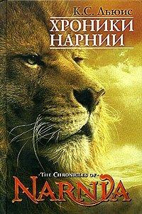 Хроники Нарнии (7 историй)