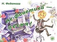 Не фонетика - песня! (+ CD-ROM)