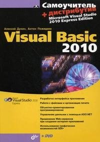 Самоучитель Visual Basic 2010 (+ DVD-ROM)