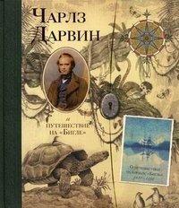 """Чарльз Дарвин и путешествие на """"Бигле"""""""