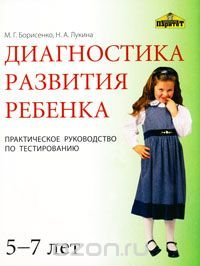 Диагностика развития ребенка 5-7 лет. Практическое руководство по тестированию