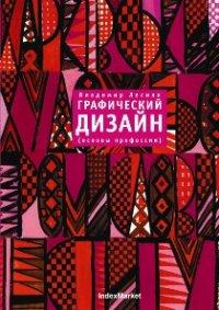 Графический дизайн, Владимир Лесняк