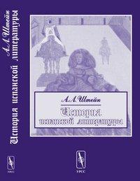 История испанской литературы