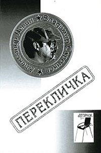 Перекличка. Альманах, №12, 2003