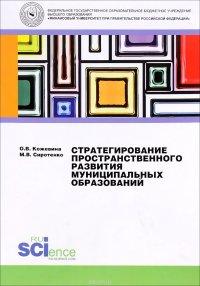 Стратегирование пространственного развития муниципальных образований
