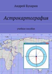 Астрокартография. учебное пособие, Андрей Анатольевич Бухарин