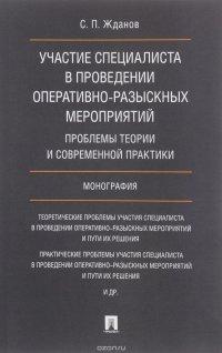 Участие специалиста в проведении оперативно-разыскных мероприятий. Проблемы теории и современной практики