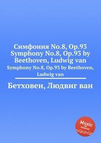Симфония No.8, ор.93