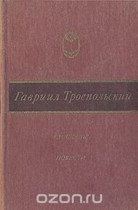 Гавриил Троепольский. Рассказы. Повести