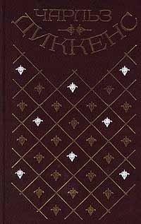 Чарльз Диккенс. Собрание сочинений в 20 томах. Том 6. Лавка древностей