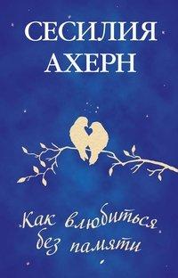 Как влюбиться без памяти - Сесилия Ахерн