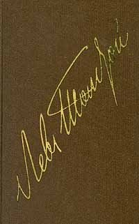Л. Н. Толстой. Собрание сочинений в 22 томах. Том 1. Детство. Отрочество. Юность