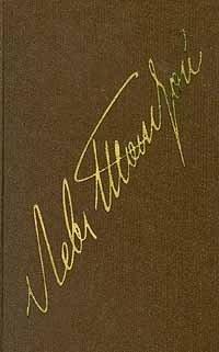 Л. Н. Толстой. Собрание сочинений в 22 томах. Том 4. Война и мир. Том 1