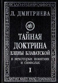 """""""Тайная доктрина"""" Елены Блаватской в некоторых понятиях и символах. Часть 1. Космогенезис"""