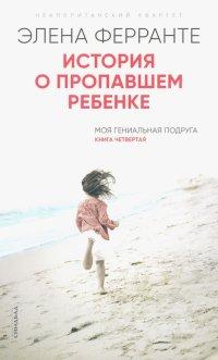 История о пропавшем ребенке