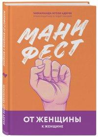 Манифест. От женщины к женщине, Адичи, Нгози Чимаманда
