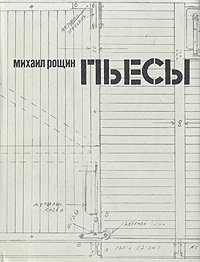 Михаил Рощин. Пьесы