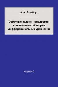 Обратные задачи монодромии в аналитической теории дифференциальных уравнений