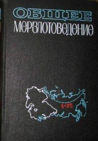 Общее мерзлотоведение (геокриология)