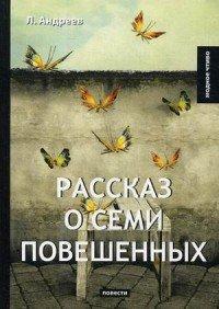 Рассказ о семи повешенных, Леонид Андреев