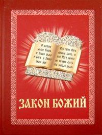 Закон Божий. Иллюстрированное издание для семьи и школы