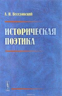 Историческая поэтика, А. Н. Веселовский