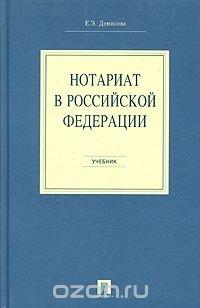 Нотариат в Российской Федерации. Учебник