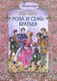 Роза и семь братьев, Луиза Мэй Олкотт