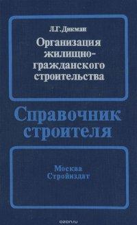 Организация жилищно-гражданского строительства