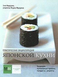 Практическая энциклопедия японской кухни