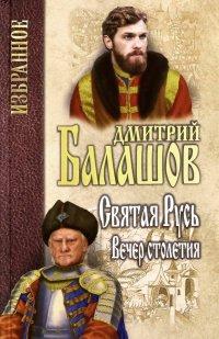 Святая Русь. Книга 3. Вечер столетия, Дмитрий Балашов