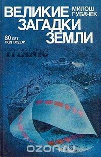 Великие загадки земли. 80 лет под водой. Титаник