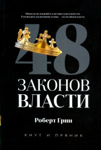 48 законов власти, Роберт Грин