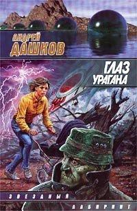 Глаз урагана, Андрей Дашков
