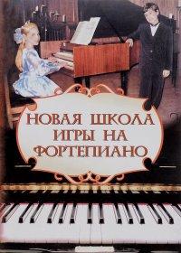 Новая школа игры на фортепиано