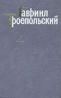 Гавриил Троепольский. Сочинения в трех томах. Том 2