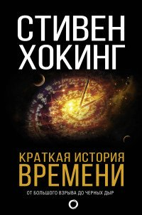 Краткая история времени. От Большого Взрыва до черных дыр