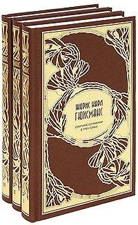 Жорис Карл Гюисманс. Собрание сочинений в 3 томах (комплект)