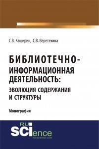 Библиотечно-информационная деятельность: эволюция содержания и структуры, С. В. Веретехина