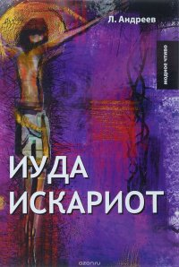 Иуда Искариот, Леонид Андреев