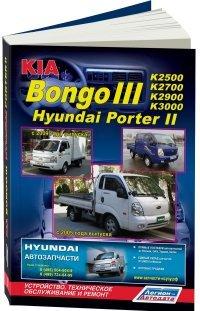 Hyundai Porter II, Kia Bongo III. К2500, К2700, К2900, К3000. Модели 2WD, 4WD с 2004 года выпуска с дизельными двигателями D4BH (2,5 л), J2 (2,7 л), J3 (2,9 л CRDI), Л(3,0 л) и JTA (3,0 л)