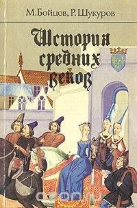 История средних веков. В двух книгах. Книга 2