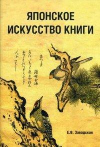Японское искусство книги VII - XIX века