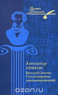 Евгений Онегин. Стихотворения