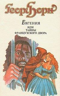 Евгения, или Тайны французского двора. В двух томах. Том первый. Части 1, 2
