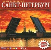Календарь 2016-2017 (на скрепке). Санкт-Петербург / Saint Petersburg