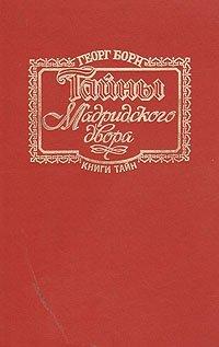 Тайны Мадридского двора. В двух томах. Том 1